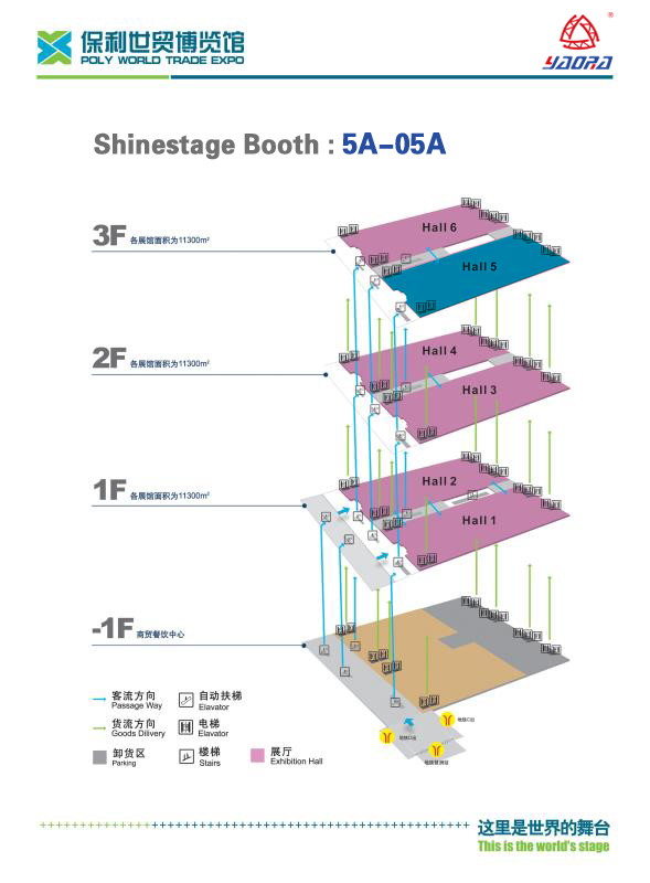 2018 Guangzhou China Stage Lighting Exhibition