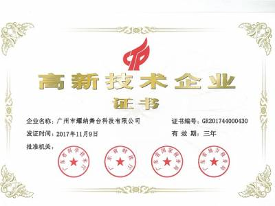 ShineStage Technology Co., Ltd. Get Certification of High-Tech Enterprise