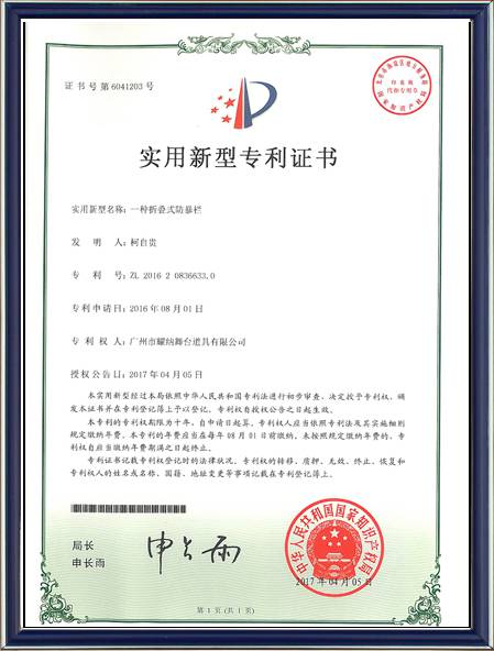 Barrier Utility Patent Certificate